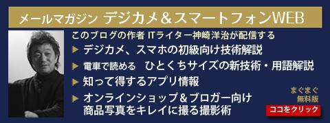 ITライター神崎洋治のデジカメ・スマホのメルマガを読む