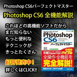 Photoshop CS6パーフェクトマスター