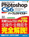 Photoshop CS6 �p�[�t�F�N�g�}�X�^�[