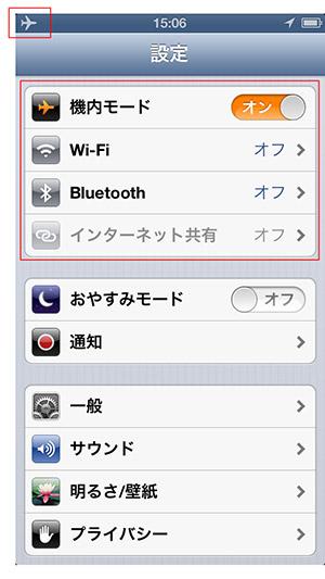 iPhoneの「設定」画面。機内モードをオフにしたところ