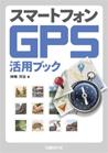 スマートフォンGPS活用ガイドブック